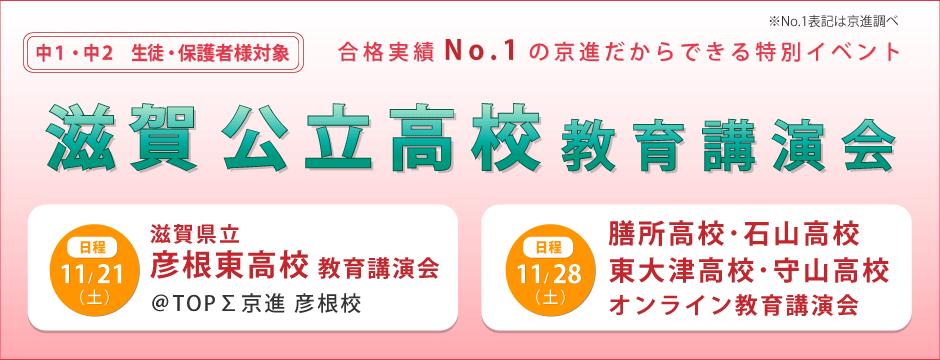 中1・中2対象 滋賀公立高校教育講演会