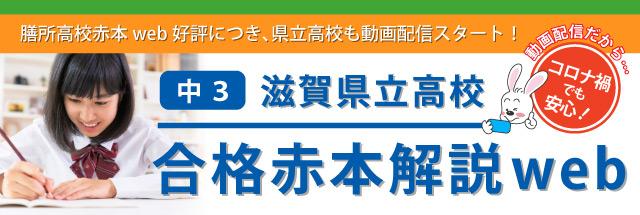 滋賀県立高校合格赤本解説Web