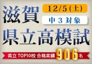 中3一般生対象滋賀県立高模試