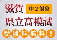 中2対象 滋賀県立高模試
