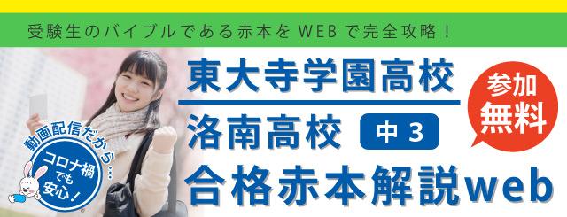 東大寺高洛南高赤本解説web