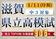 滋賀県立高模試