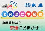 小5対象滋賀県立中学模試