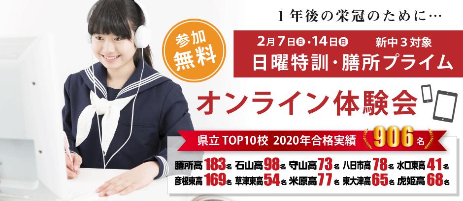 中3プレ日特・膳所プライムオンライン体験会