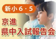 県中入試報告会