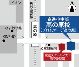 京進小中部 高の原校