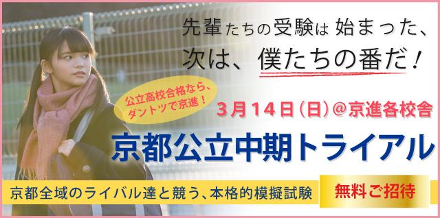 京都公立中期トライアル