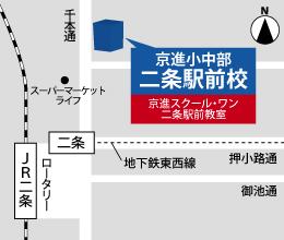 京進小中部 二条駅前校