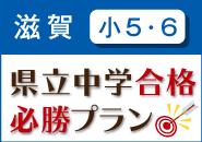 滋賀県立中学合格必勝プラン