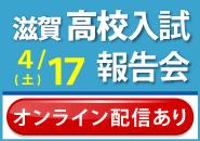 滋賀高校入試報告会