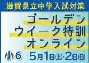 滋賀県立中学GW特訓