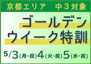 GW特訓 京都中3