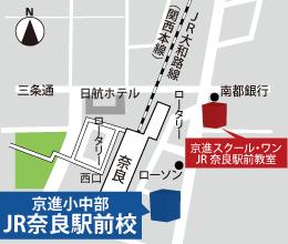 京進小中部 JR奈良駅前校