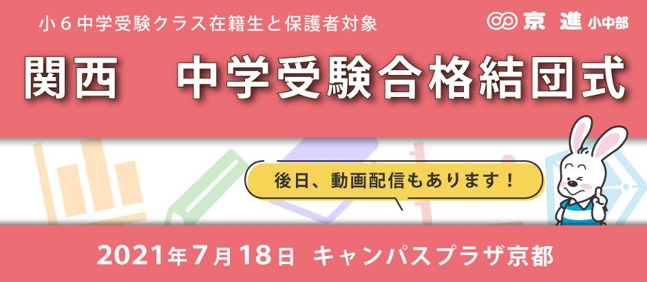 関西 中学入試合格結団式
