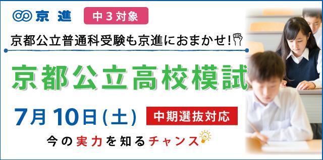 京都公立高模試