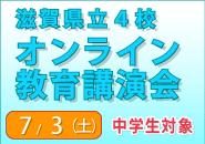 滋賀公立高校教育講演会