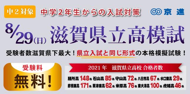 中2滋賀県立高模試