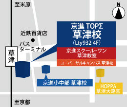 京進TOPΣ 草津校