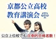 京都公立高校教育講演会サムネイル