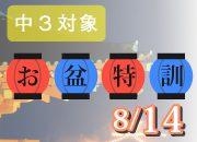 2016_お盆特訓中3_サムネイル