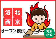 4-2_洛北西京オープン模試