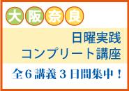 阪奈コンプリート講座サムネイル
