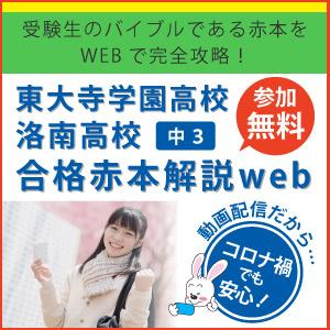 東大寺学園高校・洛南高校合格赤本解説web