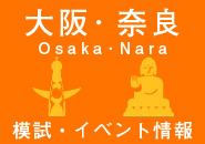 大阪・奈良 模試・イベント情報