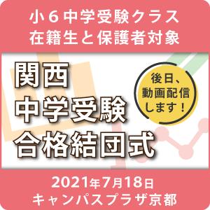 関西中学入試合格結団式