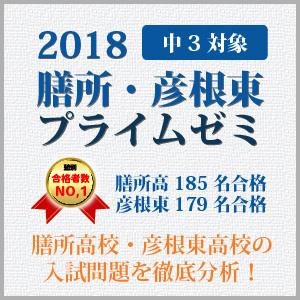 膳所・彦根東プライムゼミ