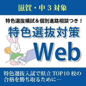 滋賀 特色選抜対策Web