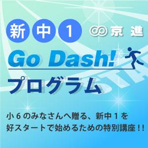 滋賀 中1GoDashプログラム