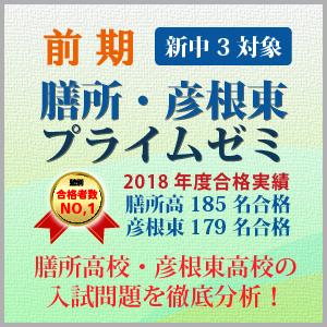 膳所・彦根プライムゼミ