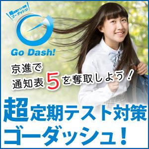 超定期テスト対策GoDash!