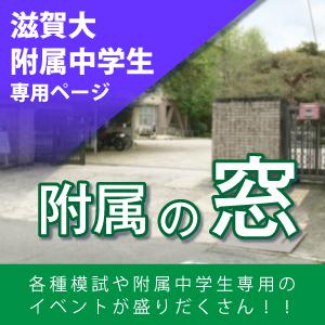 滋賀大附属中学特別イベント