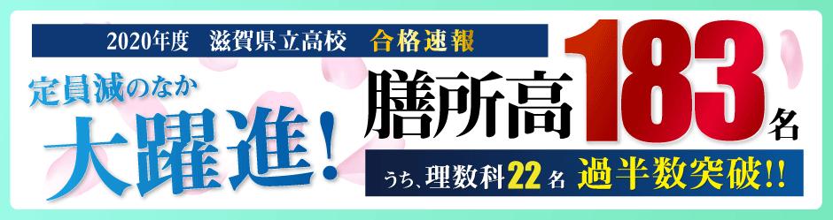 2020年滋賀県立高校合格速報