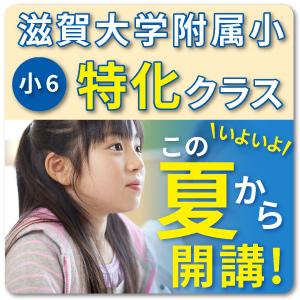 滋賀大学附属小特化クラス