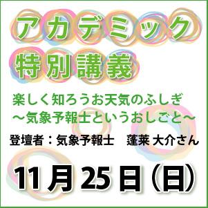 アカデミック京都_エリア