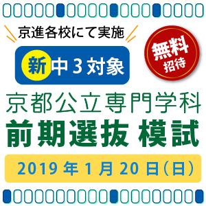 新中3対象京都公立専門学科前期選抜模試