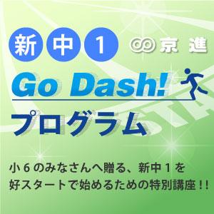京都 新中1GoDash!プログラム