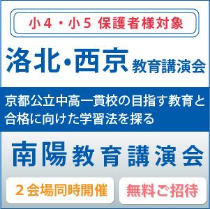 京都公立中高一貫校教育講演会