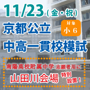 小6対象 京都公立中高一貫校模試