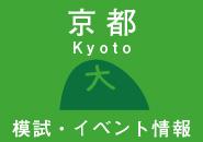 京都 模試・イベント情報