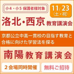 洛北西京南陽教育講演会