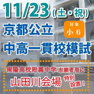 小6対象京都公立中高一貫校模試