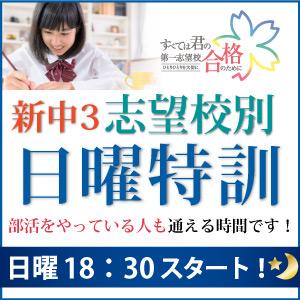 新中3志望校別日曜特訓