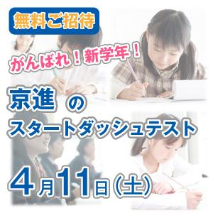 京進スタートダッシュテスト