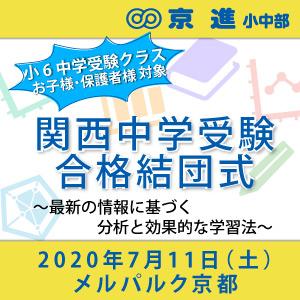 関西中学受験合格団結式
