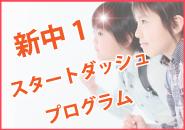 新中1スタートダッシュプログラム_thumb