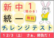 新中1チャレンジテスト_thumb